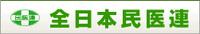 全日本民医連