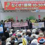 福島に思いをよせて1万人が集う『なくせ原発10.30大集会inふくしま』01