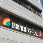訪問看護ステーション虹