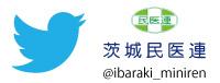 茨城民医連 twitter