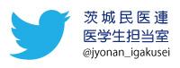 茨城民医連医学生担当室 twitter