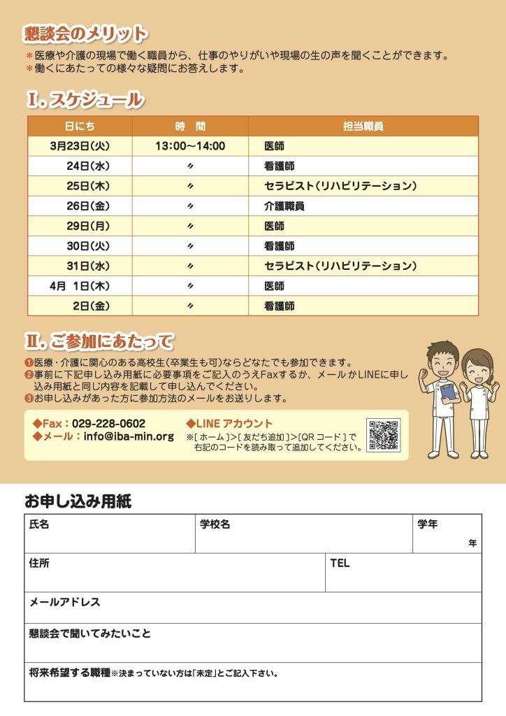 オンライン懇談会<うら>