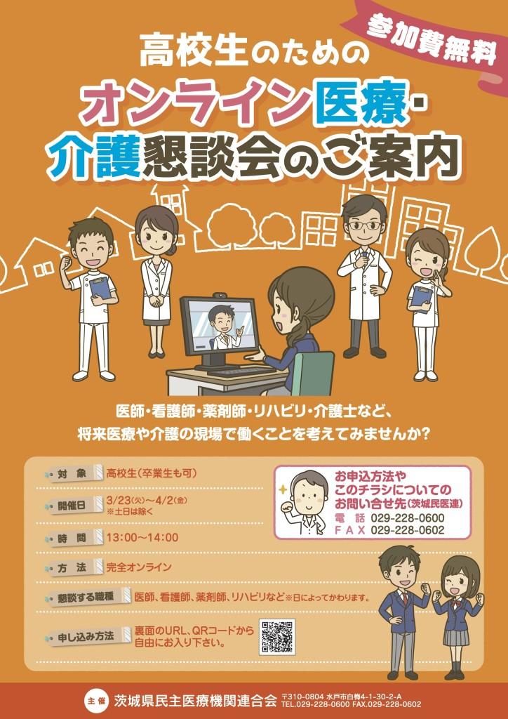 オンライン懇談会<おもて>